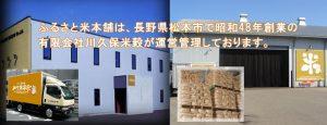 ふるさと米本舗は、長野県松本市で昭和48年創業の 有限会社川久保米穀が運営管理しております。
