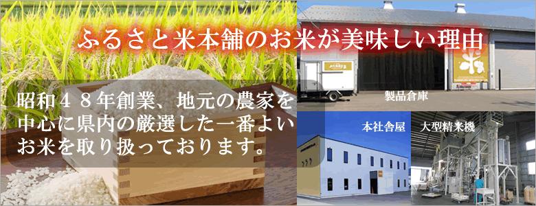 ふるさと米本舗のお米がおいしい理由、昭和48年創業、地元の農家を 中心に県内の厳選した一番よい お米を取り扱っております。