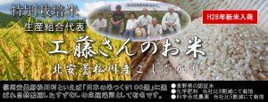 特別栽培米工藤さんのお米北安曇松川産こしひかり