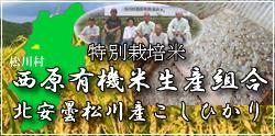 西原有機米生産組合